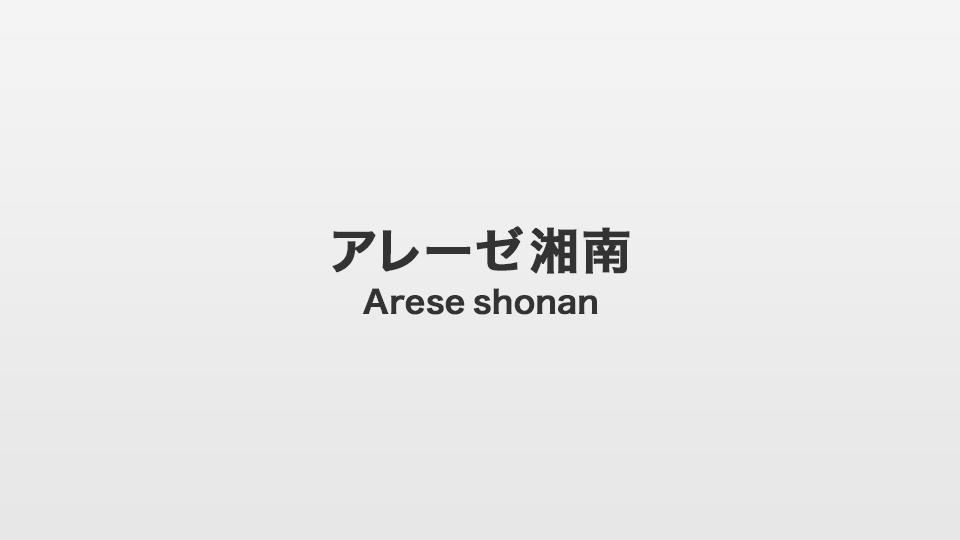【台風による臨時休業のお知らせ】
