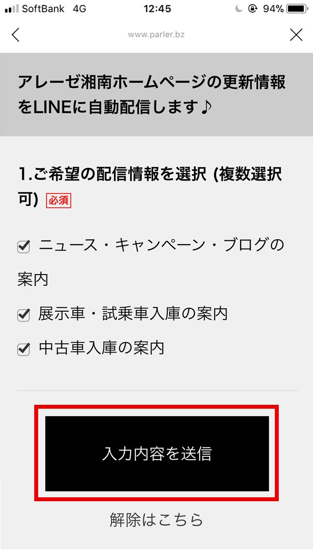 ご希望の配信情報にチェックを入れ「入力内容を送信」ボタンをタップ